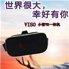 新款VR一体机