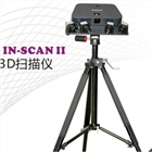 博泰三维IN-SCAN II光学照相式3D扫描仪