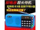 SAST先科 N-28插卡音箱收音机充电老人便携式mp3