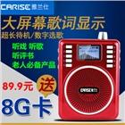 雅兰仕 晨练老年收音机插卡音箱便携mp3播放器老人随身听