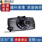 2017热销行车记录仪博仕电子BH022高清双录G30