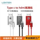 Type-C转HDMI 高清线