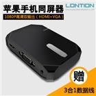 苹果安卓转HDMI/VGA/Audio/AV多功能高清转换器
